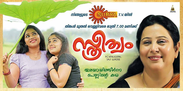 Actress Geetha in a lead role in Sthreethvam serial on Surya TV