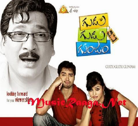 Gudu Gudu Gunjam telugu mp3 songs