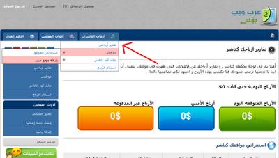 حصريا الاداة الربحية الرائعة arab***Business 2.png
