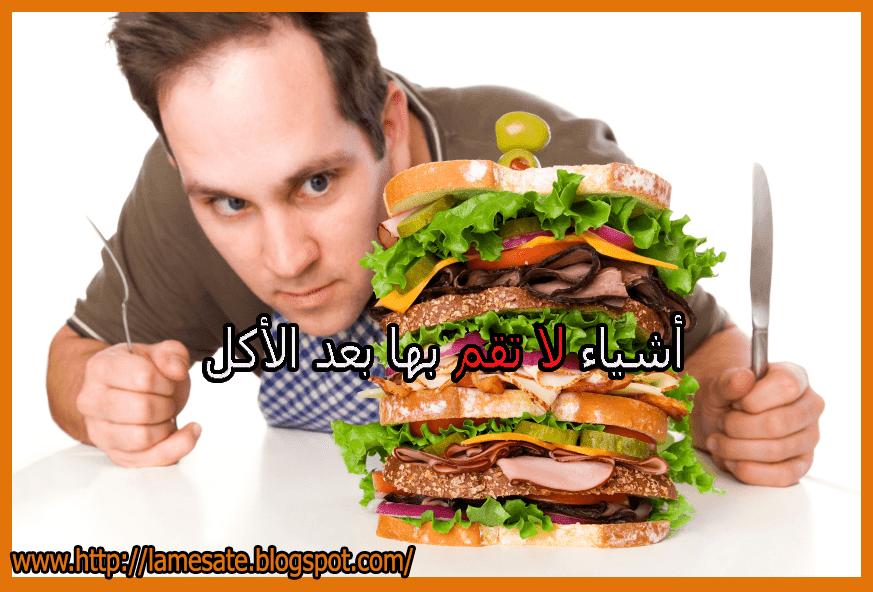 6 أشياء لا يجب القيام بها بعد الأكل