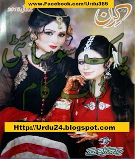 Kiran-Digest-July-2015-Download-PDF-Free