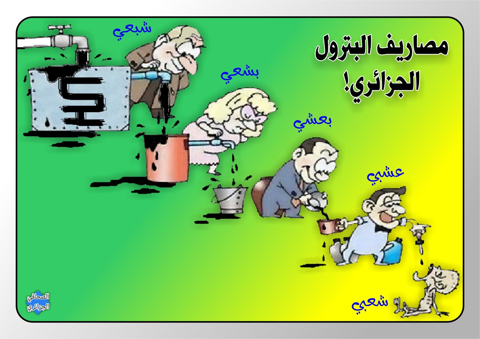 مصاريف البترول الجزائري!