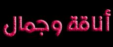 أناقة وجمال | المرأة العربية اليوم