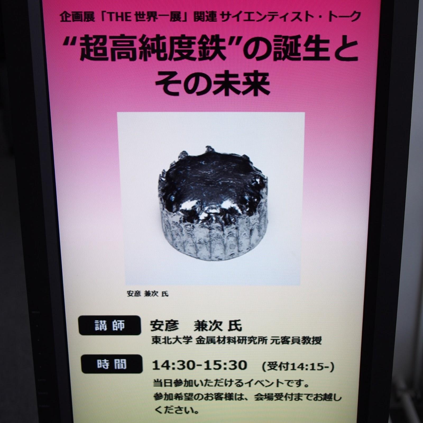 超高純度鉄」は日本発の素材にな...