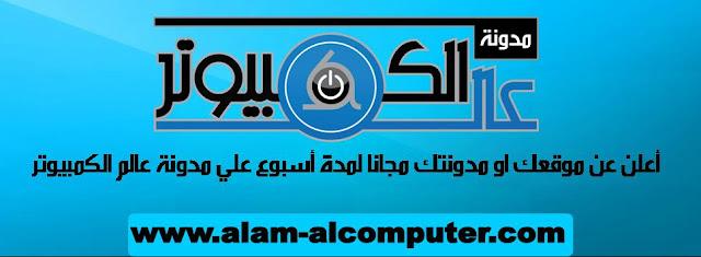 أعلن عن موقعك او مدونتك مجانا لمدة أسبوع علي مدونة عالم الكمبيوتر