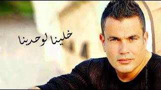 كلمات اغنية خلينا لوحدينا لعمرو دياب،كلمات اغنية خلينا لوحدينا للفنان عمرو دياب 2013