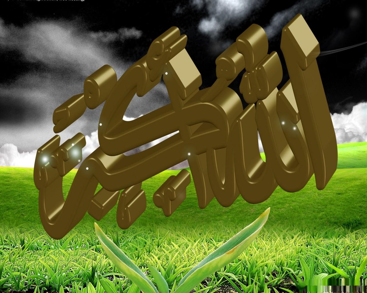 http://2.bp.blogspot.com/--RFt-B7SLN8/UNru2HyEJeI/AAAAAAAAAag/bEBAh2fzs8Y/s1600/new_best_allah_o_akbar_wallpaper-1280x1024.jpg