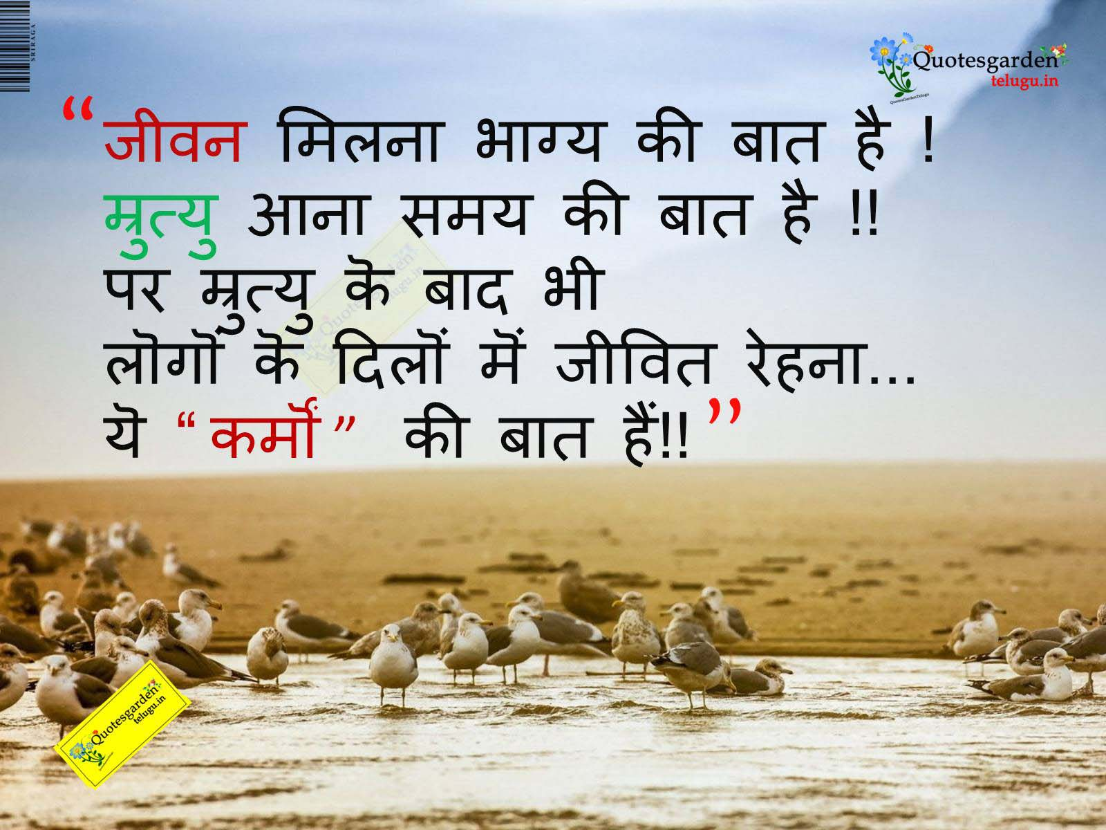 best hindi quotes on life quotesgram