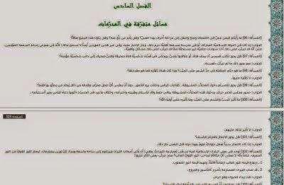 بالصور / الإرهاب الشيعي تفجير وتعذيب وحرق وسلخ وقطع رؤوس