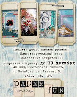 Благотворительный сбор открыток