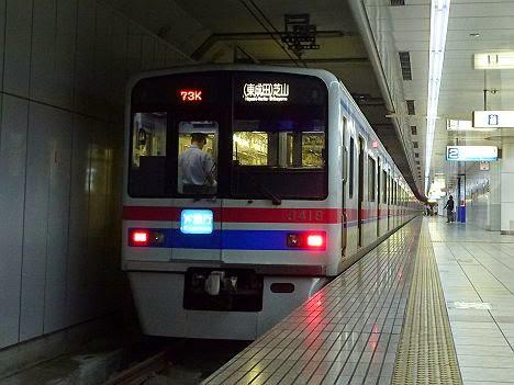京成電鉄 快速特急 芝山千代田行き 3400形