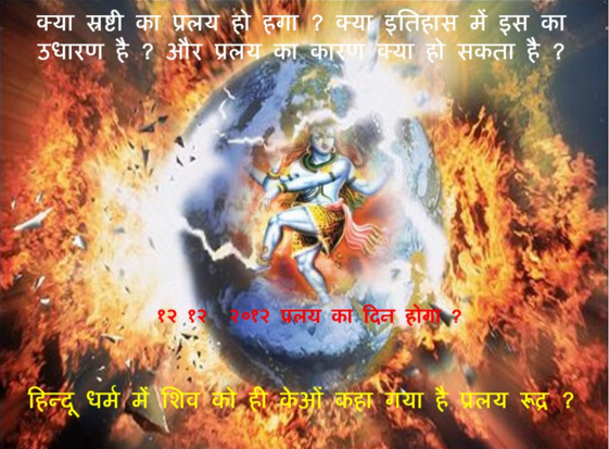 Danger Removal Mantra Of Shiva 's Damru