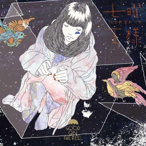 [Album] GOOD ON THE REEL – 七曜になれなかった王様 (2015.06.03/MP3/RAR)