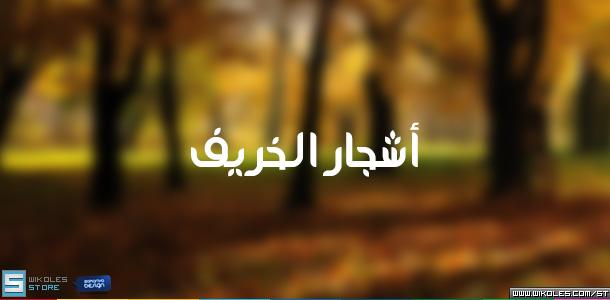 خطوط فوتوشوب عربية خط اشجار الخريف