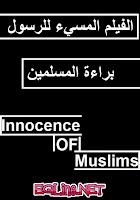 الفيلم المسيء للرسول براءة المسلمين