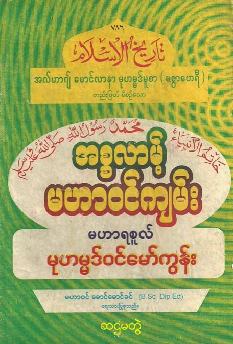 Islamic Mahawin Kyan Vol 6 F.jpg