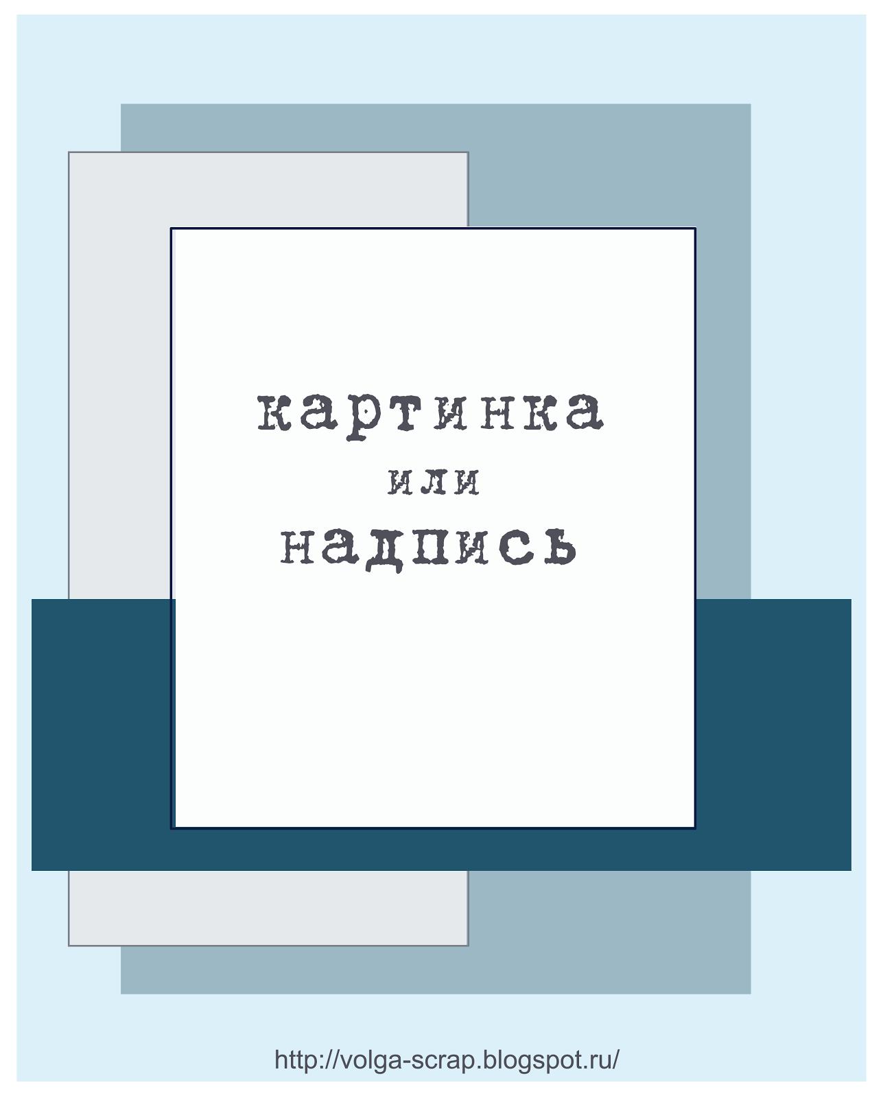 http://volga-scrap.blogspot.ru/2014/12/0812-0401.html