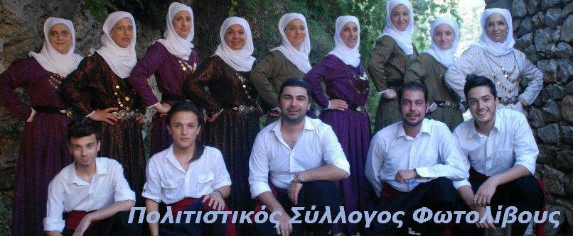 Πολιτιστικός Σύλλογος Φωτολίβους