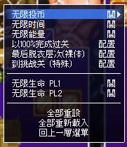 街機:天蠶變-蜘蛛美女+金手指作弊碼,經典搶地盤脫衣遊戲!(18禁)