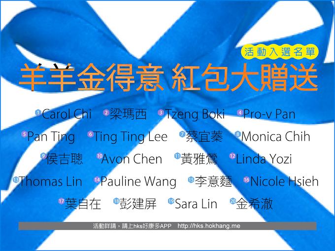 hks FB粉絲團活動 [羊年紅包大贈送] 入選名單公佈