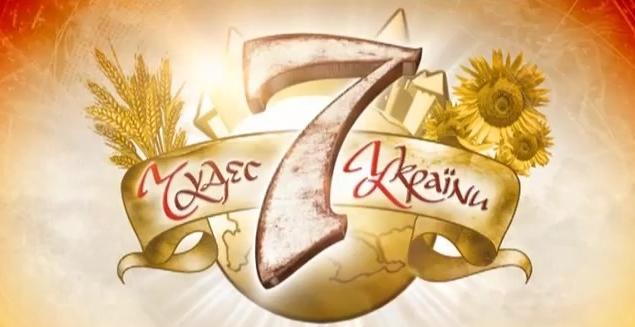 Веб - квест 7 природних чудес України
