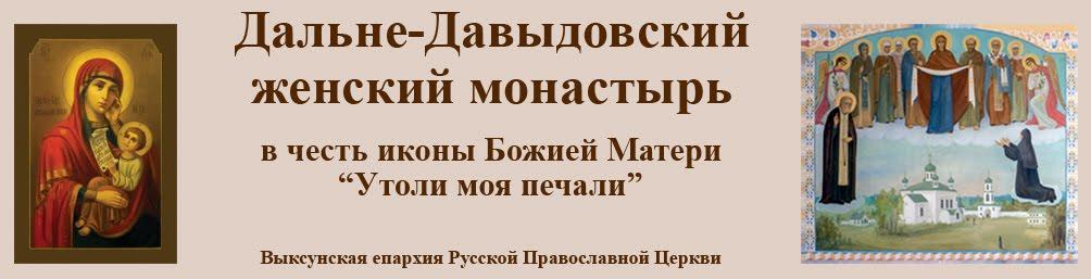 """Дальне-Давыдовский женский монастырь в честь иконы Божией матери """"Утоли моя печали"""""""