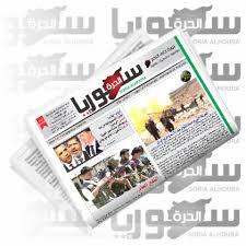 اخبار سوريا اليوم الخميس 24-9-2015