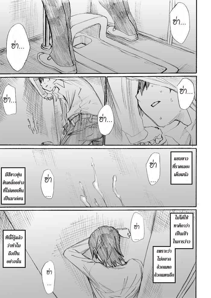 อ่านการ์ตูน Onani Master Kurosawa 16 ภาพที่ 19