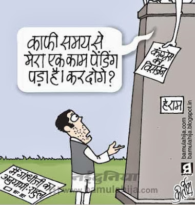 gandhijee cartoon, mahatma gandhi, rahul gandhi cartoon, congress cartoon, indian political cartoon