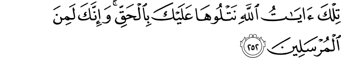 Surat Al-Baqarah Ayat 252