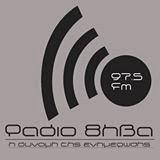 RADIO - THIVA