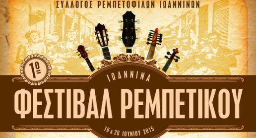 Ιωάννινα: 1ο Φεστιβάλ Ρεμπέτικου Τραγουδιού