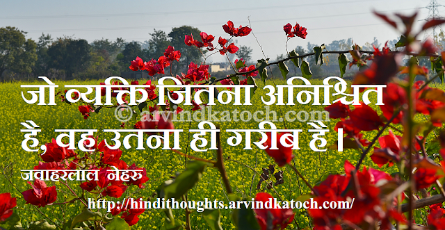 poor, life, uncertain, Hindi, Thought, Quote,