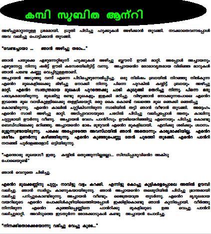 Malayalam thundu pusthakam kathakal new thundu stories
