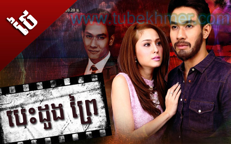 [ Movies ] Thai Lakorn-Besdong Prey - Khmer Movies, Thai - Khmer, Series Movies