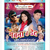 Gawana Ke Date 2013 New Bhojpuri Album -Singer Khushboo Uttam