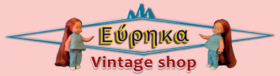 Παλαιοπωλείο Εύρηκα Eureka Vintage shop