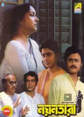 Nayantara (1997) - Bengali Movie