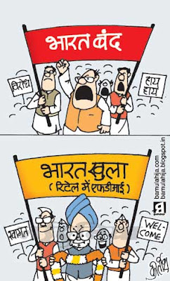bharat band cartoon, FDI in Retail, manmohan singh cartoon, upa government, congress cartoon, indian political cartoon