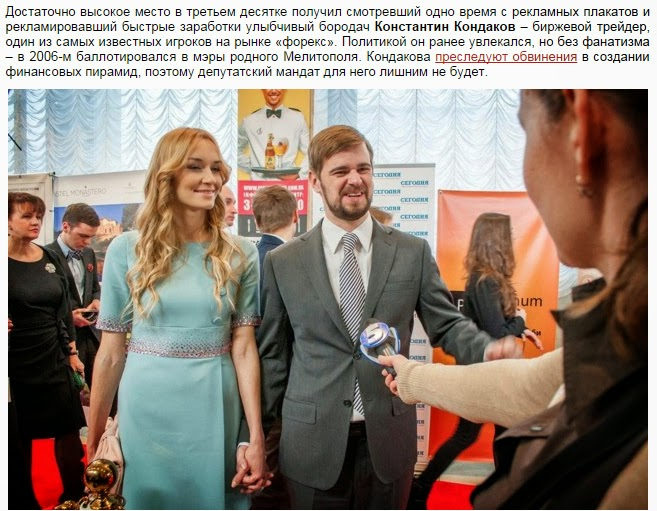 Константин Кондаков баллотируется в депутаты