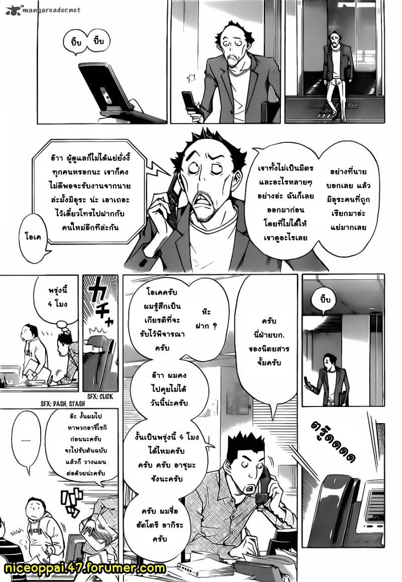 อ่านการ์ตูน Bakuman 141 ภาพที่ 3
