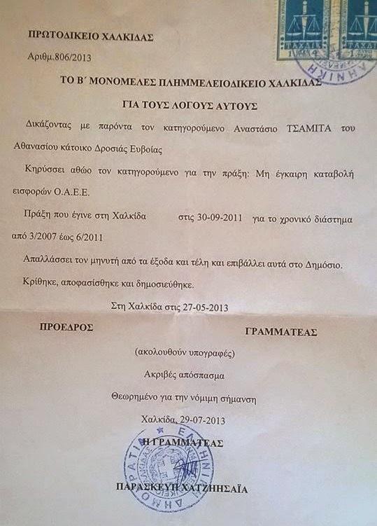 Χαλκίδα: Απόφαση - σταθμός για οφειλέτη του ΟΑΕΕ - Πανηγυρική αθώωση του επιχειρηματία