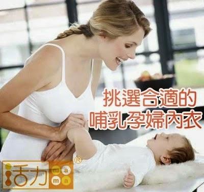 http://nurse4baby.blogspot.tw/2014/03/nursingbra.html