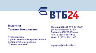 контактный телефон банка втб объявлений продаже