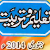 Taleem O Tarbeat January 2014