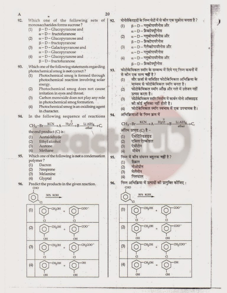 AIPMT 2012 Exam Question Paper Page 20