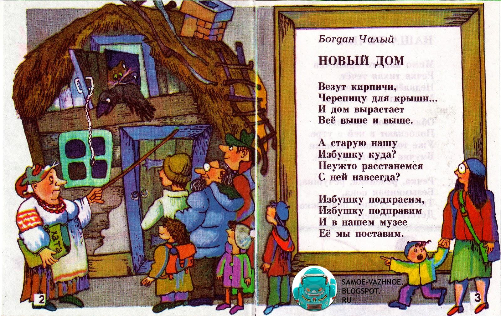 Книжки-малышки из журнала Весёлые картинки