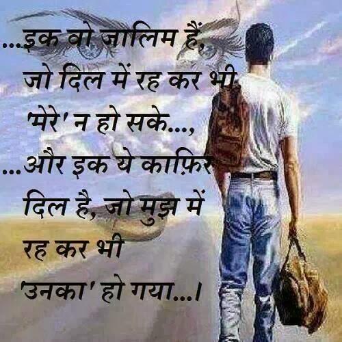 Hindi shayari pictures anmol suvichar hindi quotes for Koi 5 vigyapan in hindi