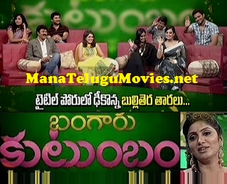 Bangaru Kutumbam Show – E 15 with Chandramukhi & Sirimalli Teams – 15th April