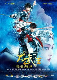My Kingdom / Da Wu Sheng (2011)